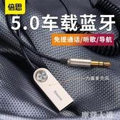 車載aux藍芽接收器USB汽車音頻轉音箱接音響家用免提通話適配器『摩登大道』