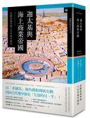 迦太基與海上商業帝國:非羅馬視角的六百年地中海史