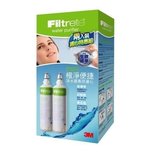 【天溢】《3M》 DS02淨水器 DIY替換濾心【3DS-F002-5】《買兩支真的划算包》【可除鉛】