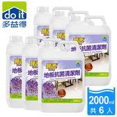 多益得酵素地板抗菌清潔劑2000ml6入箱購