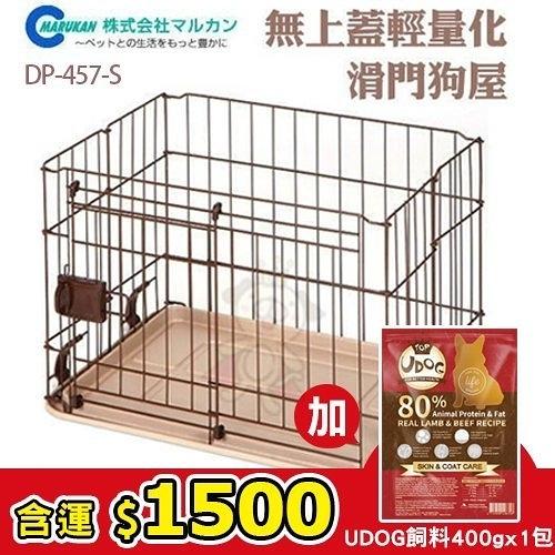 48H出貨*WANG*【免運+贈UDOG 400g x1包】日本Marukan無上蓋輕量化滑門狗屋DP-457-S號