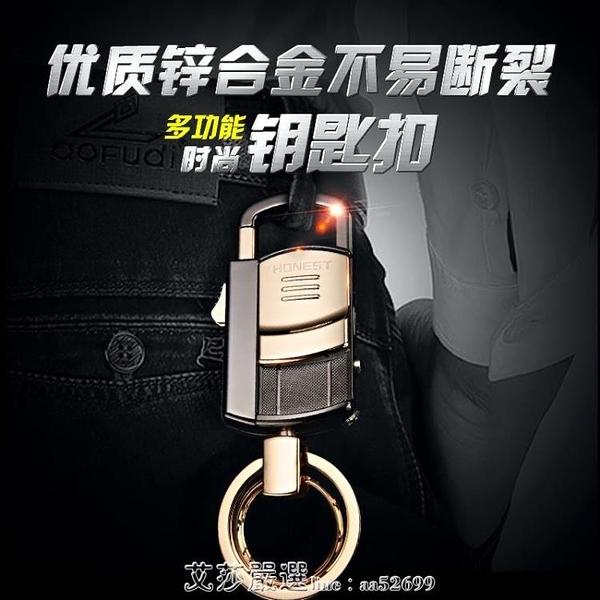 honest百誠打火機鑰匙扣男腰掛 多功能汽車鑰匙掛件男士創意個性 艾莎