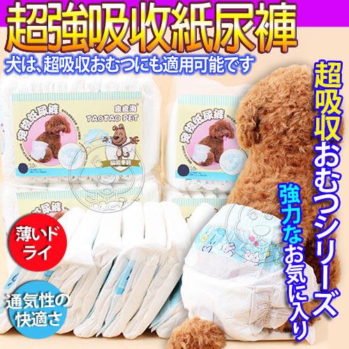 【培菓平價寵物網】  DYY》寵物紙尿褲尿布10片裝S號/包