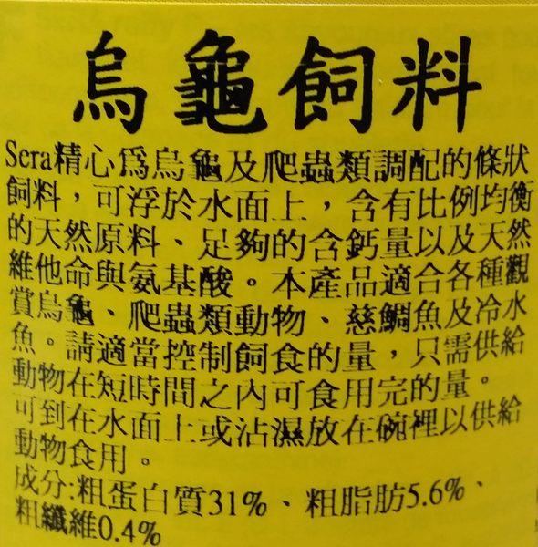【西高地水族坊】德國Sera 烏龜飼料 100ml
