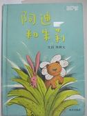 【書寶二手書T7/少年童書_FLK】阿迪和朱莉_陳致元