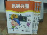 【書寶二手書T3/少年童書_MOF】昆蟲兵團_一花一世界_生生不息等_4本合售