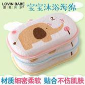 嬰兒洗澡棉寶寶沐浴海綿幼兒童柔軟搓澡球新生兒擦澡用品