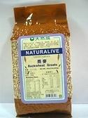 天然成~蕎麥454公克/包