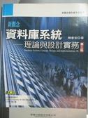 【書寶二手書T5/大學資訊_YGJ】新觀念資料庫系統-理論與設計實務_陳會安_無光碟