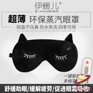 伊暖兒輕薄USB蒸汽眼罩熱敷眼罩卡通發熱加熱睡眠充電一鍵智慧 星際小舖