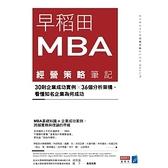 早稻田MBA經營策略筆記(30則企業成功實例X36個分析架構看懂知名企業為何成功)