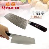 台灣製造 派樂 千層鋼中華切刀(1入)大馬士革鋼 頂級菜刀 萬用刀 廚房料理刀 調理刀