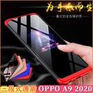 三段式護盾 OPPO A9 2020 手機套 磨砂 手機殼 A5 2020 保護殼 防摔 realme X2 Pro 手機殼 保護套 防指紋
