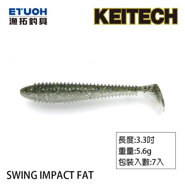 漁拓釣具 KEITECH SWING IMPACT FAT 3.3吋 [路亞軟餌]
