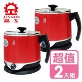 晶工牌2.2L多功能不鏽鋼電碗/美食鍋(超值二入組) JK-201