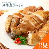 【東雞農園】牧草養殖甘蔗雞(熟)/牧草雞 2隻(1600g±5%/隻)-含運價