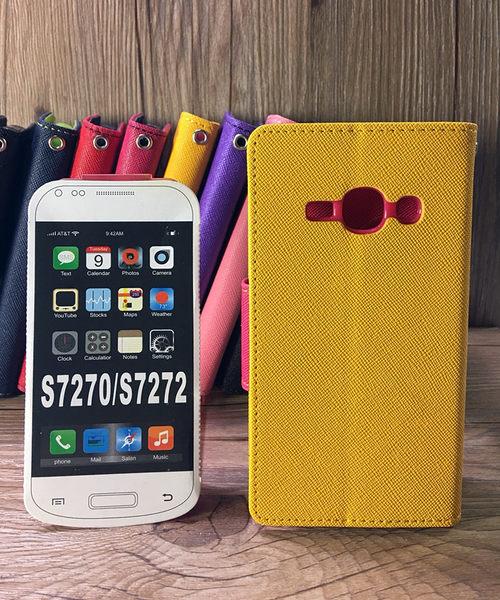 ◎福利品側翻皮套 SAMSUNG Galaxy ACE 3 S7270/ACE 4 撞色皮套 可立式 插卡 保護套 手機套