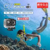 【網特生活】愛國者 C7 4K/1080P超高解析度 WiFi 極限 機車防水型行車記錄器(送16G TF卡)