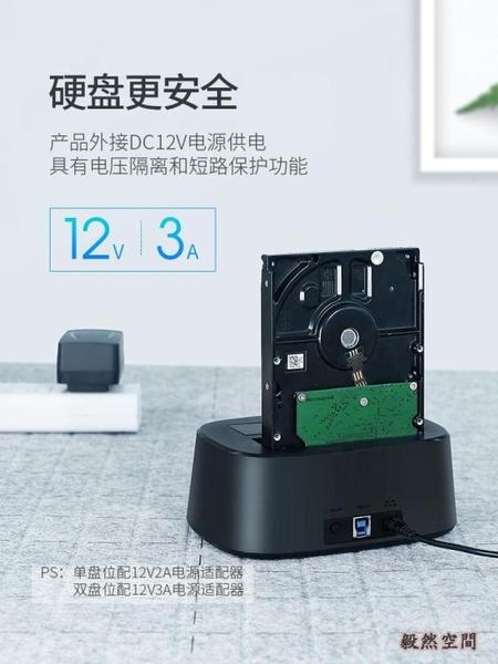 綠聯移動硬盤盒3.5/2.5英寸通用臺式機筆記本電腦機械ssd固態轉sata