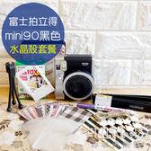 【菲林因斯特】平行輸入一年保固  Fujifilm mini90 黑色 12件水晶殼套餐組 // 拍立得 底片相簿