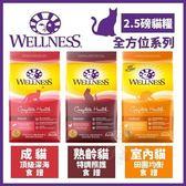 *King Wang*Wellness《全方位系列-成貓深海|熟齡貓|室內貓 食譜可選》2.5磅/包 貓飼料