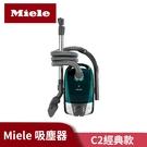 Miele 吸塵器 C2經典款 多段式旋鈕設計 AirClean空氣濾網