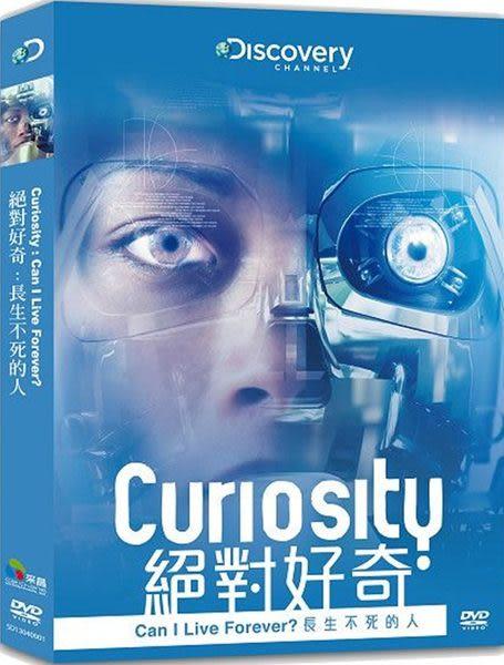 絕對好奇:長生不死的人? DVD  Discovery (音樂影片購)