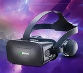 手機專用眼鏡設備3D虛擬現實