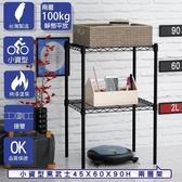 客尊屋免 層架小資型45X60X90hcm 電鍍二層架波浪架收納架層架書架展示架收納櫃