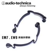 鐵三角 EM7 EW9 原廠耳鉤 一對  [My Ear 台中耳機專賣店]
