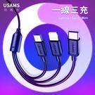 USAMS 一拖三數據線 Lightning Type-C Micro 傳輸線 【黑色】