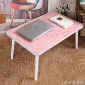 小桌子 床上桌宿舍可折疊迷你可愛大學生大號筆記本電腦做桌書桌igo  酷男精品館