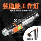 手電筒強光防身 超亮防水 多功能車載戶外燈 帶行動電源 尾部帶磁鐵-Qsdt34