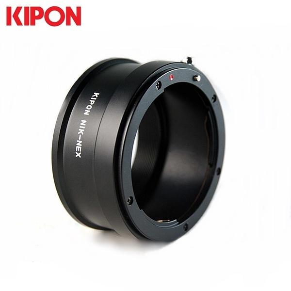 又敗家@KIPON NikonF鏡頭轉NEX轉接環(Nikon尼康F鏡頭轉SONY索尼E卡口)NikonF-NEX轉接環Nikon F轉NEX轉接環