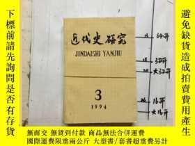 二手書博民逛書店近代史研究罕見1994 3 5 共2本合售Y16354