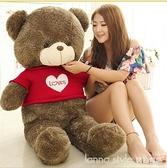 紅色愛心抱抱熊毛絨玩具泰迪熊1米8大號熊貓公仔送女友玩偶娃娃 全館新品85折 YTL