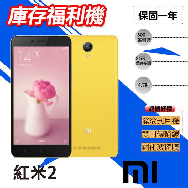 【智慧型手機】Xiaomi 紅米2