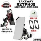 [贈原廠袋.泡棉] TAKEWAY R2TPH05 R2鉗式運動夾+黑隼Z手機組 通用版 教士實測 手機架 台灣製造
