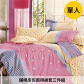 活性印染單人鋪棉床包兩用被套三件組-小清新-粉《Life Beauty》
