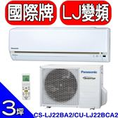 Panasonic國際牌【CS-LJ22BA2/CU-LJ22BCA2】《變頻》分離式冷氣