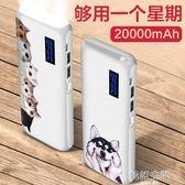 大容量行動電源20000超薄小巧便攜可愛移動電源快充小米蘋果手機通用 韓語空間