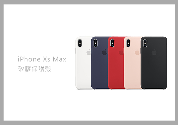 Apple原廠 iPhone Xs Max 適用 Silicone case 矽膠保護套 (公司貨)