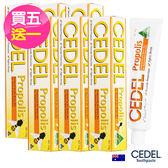 澳洲CEDEL蜂膠抗菌無糖牙膏110g(買五送一)【1838歐洲保養】