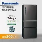 【24期0利率+基本安裝+舊機回收】Panasonic 國際牌 NR-C501XV 三門變頻電冰箱 500L NR-C500HV 替代款