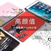 新款iPad9.7蘋果保護套Pro10.5寸帶筆槽卡通平板電腦殼子air2 居享優品