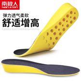 高彈增高鞋墊隱形內增高墊全墊透氣吸汗防臭男士女式2cm3cm