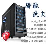 【台中平價鋪】微星Z97平台【GAMING系列-屠龍武夫】i5四核R9 270獨顯SSD電玩機種