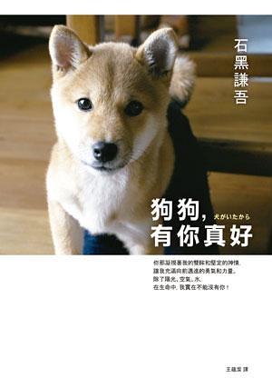 (二手書)狗狗,有你真好