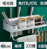 廚房置物架 廚房置物架壁掛式免打孔收納調料刀架用品多功能家用大全筷子掛架