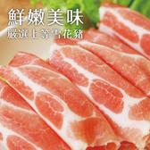 【超值免運】國產嚴選雪花豬火鍋肉片3盒組(200公克/1盒)